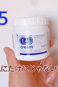 E45でちょっとした☆LIFE HACK☆!?